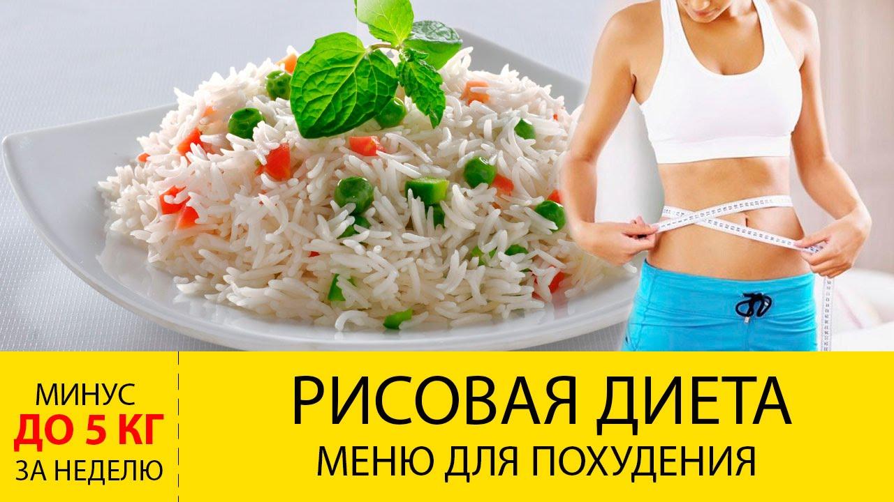 Как похудеть на рисе – всё о рисовой диете! Жиру – нет.