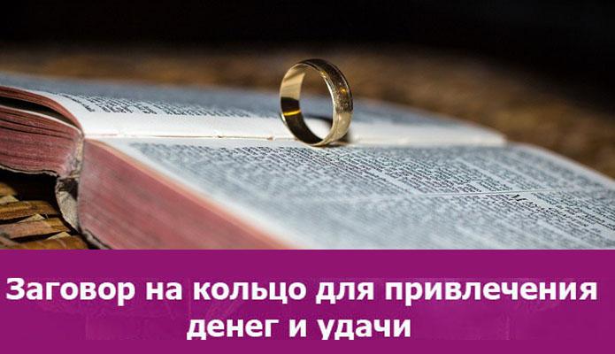 заговор на обручальное кольцо вернуть жену